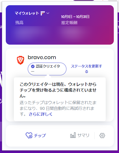 Braveからチップを送ることの出来るサイトとウォレット接続状態の確認方法